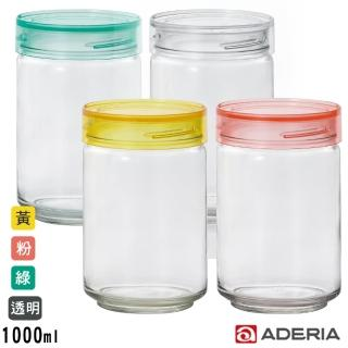 【ADERIA】日本進口抗菌密封寬口玻璃罐1000ml(4色)