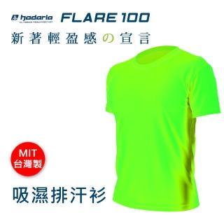 【HODARLA】FLARE 100 男女吸濕排汗衫-短袖T恤 透氣 多色 台灣製(螢光綠)