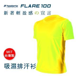 【HODARLA】FLARE 100 男女吸濕排汗衫-短袖T恤 透氣 多色 台灣製(螢光黃)