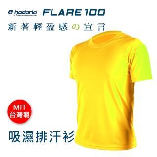 【HODARLA】FLARE 100 男女吸濕排汗衫-短袖T恤 透氣 多色 台灣製(亮黃)
