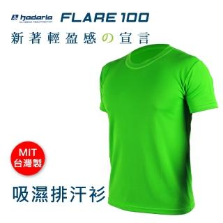 【HODARLA】FLARE 100 男女吸濕排汗衫-短袖T恤 透氣 多色 台灣製(翠綠)