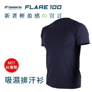 【HODARLA】FLARE 100 男女吸濕排汗衫-短袖T恤 透氣 多色 台灣製(丈青)