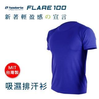 【HODARLA】FLARE 100 男女吸濕排汗衫-短袖T恤 透氣 多色 台灣製(藍)
