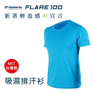 【HODARLA】FLARE 100 男女吸濕排汗衫-短袖T恤 透氣 多色 台灣製(亮藍)