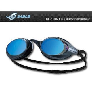 【SABLE】貂 成人競速型平光鏡片泳鏡-游泳 防霧 防雜光強光 3D鍍膜(黑)