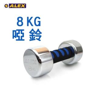 【ALEX】新型電鍍啞鈴8KG -健身 重訓(依賣場)