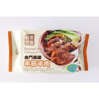 【良金牧場】金門高粱半筋半肉獨享包12包(640g/包)