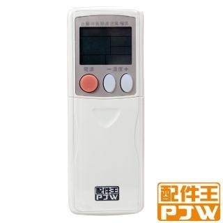 【PJW配件王】萬用型冷氣遙控器(RM-AU01)