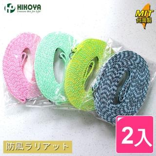 【HIKOYA】防強風加長曬衣繩15呎(優選2入)