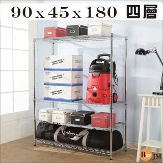 【BuyJM】輕型鐵力士四層加高置物架/波浪架(90x45x180CM)