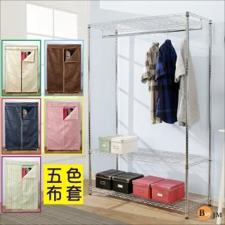 【BuyJM】鐵力士附布套三層單桿衣櫥/層架(120x45x180CM)