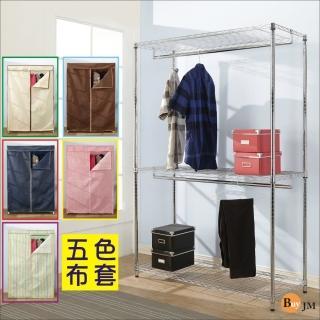 【BuyJM】鐵力士附布套三層雙桿衣櫥/層架(120x45x180CM)