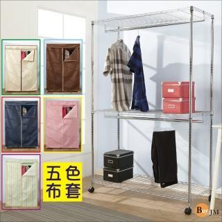 【BuyJM】鐵力士三層雙吊桿布套衣櫥附輪(120x45x185CM)