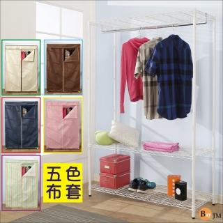 【BuyJM】鐵力士烤漆強固型附布套三層單桿衣櫥/層架(120x45x180CM)