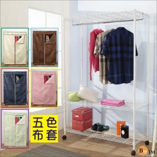 【BuyJM】鐵力士烤漆強固型三層單桿布套衣櫥附輪子(120x45x185CM)