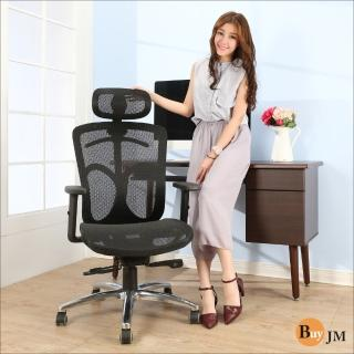 【BuyJM】奧斯頓專利底盤全網升降扶手鋁腳PU輪電腦椅