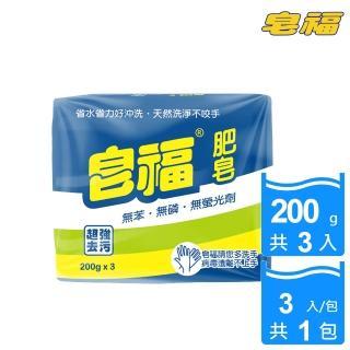 【皂福-20週年慶】天然肥皂200g*3塊(純植物油)