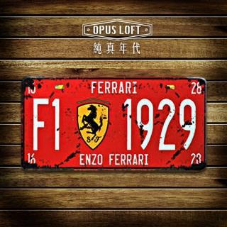 【OPUS LOFT純真年代】仿舊鐵皮車牌/壁飾/壁貼(TP-022 法拉利)