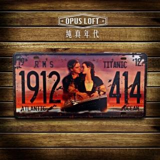 【OPUS LOFT純真年代】仿舊鐵皮車牌/壁飾/壁貼(TP-095 鐵達尼號)