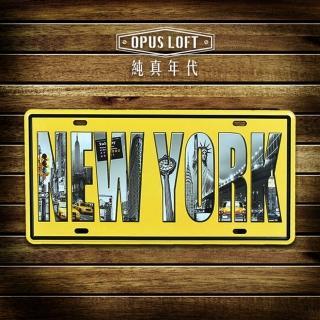 【OPUS LOFT純真年代】仿舊鐵皮車牌/壁飾/壁貼(TP-078 紐約)