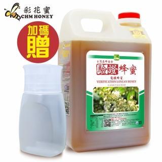 【彩花蜜】台灣養蜂協會驗證-龍眼蜂蜜3000g