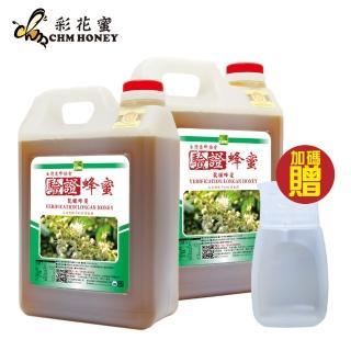 【彩花蜜】台灣養蜂協會驗證-龍眼蜂蜜3000g(超值2件組)