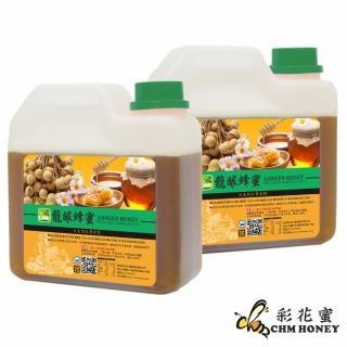 【彩花蜜】台灣嚴選-龍眼蜂蜜1200g(2件組)