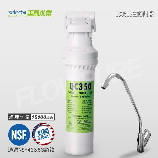 【Selecto美國水樂】商用濾菌抑垢型生飲淨水設備(QC350S)