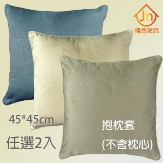 【J&N】卡洛琳抱枕套45*45(3色-任選2入枕套-不含枕心)