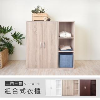 【Hopma】兩門三格組合式衣櫃(開放式衣櫥/玄關櫃/活動式衣櫥)