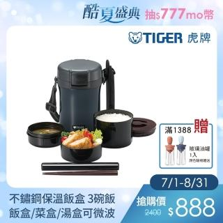【TIGER虎牌】3碗飯_不鏽鋼保溫飯盒(LWU-A171_e)