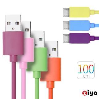 【ZIYA】智慧型手機專用 Micro USB 充電傳輸線 炫彩款 繽紛色系(100cm)