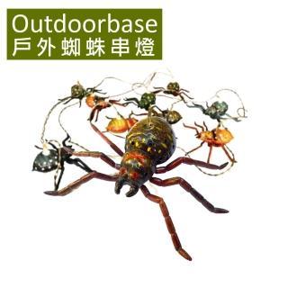 【Outdoorbase】戶外蜘蛛串燈-21881(露營配備專用裝飾LED燈)