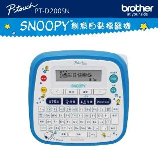 【Brother】SNOOPY護貝標籤機PT-D200SN超值組合(燙印布質標籤帶雙色組合)