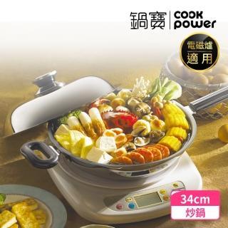 【鍋寶】煎大師低脂不沾炒鍋(SST-3401)