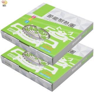 【月陽】台灣製專利瓦斯爐節能聚熱圈節能超值2入(201379)