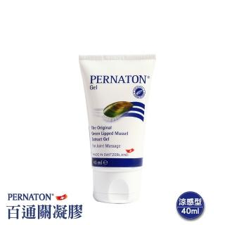 【PERNATON 百通關凝膠】瑞士原裝進口 擦的葡萄糖胺(40ml 涼感型 x 1入)