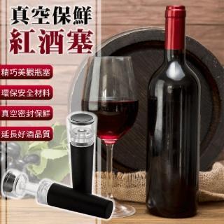 【EZlife】真空保鮮紅酒塞(3入組)