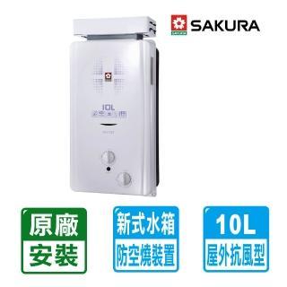 【。限北北基配送。櫻花牌】10L屋外抗風型ABS防空燒熱水器(GH-1021天然瓦斯)