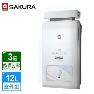 【。限北北基配送。櫻花牌】12L屋外抗風型熱水器(GH-1206桶裝瓦斯)