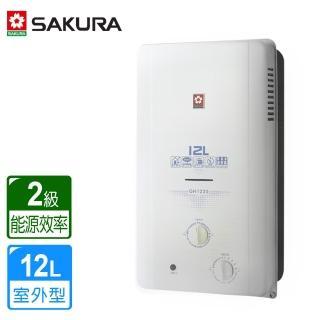 【。限北北基配送。櫻花牌】12L屋外ABS防空燒熱水器(GH-1235天然瓦斯)