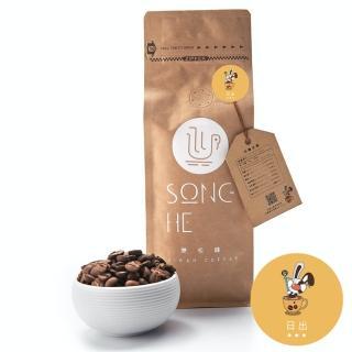【Song He】日出 台灣咖啡豆(半磅 225g 2入)