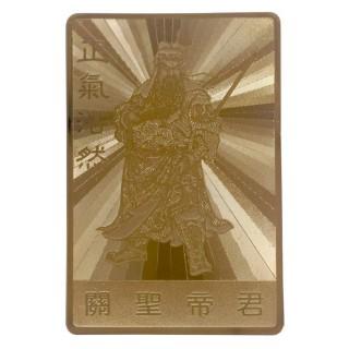 【十相自在】特殊反光燙金隨身護身卡(關聖帝君)