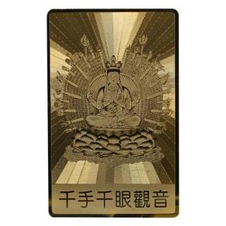 【十相自在】特殊反光燙金隨身護身卡(千手千眼觀世音菩薩)