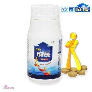 【五洲】立即成長精華錠 單瓶裝 ●膠原蛋白II型+紅藻粉+B群+D3+乳鐵蛋白●(30入/單瓶裝)