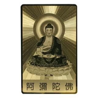 【十相自在】特殊反光燙金隨身護身卡(阿彌陀佛)