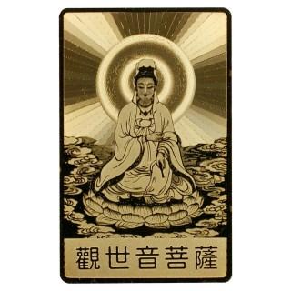【十相自在】特殊反光燙金隨身護身卡(觀世音菩薩)