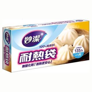 【妙潔】耐熱袋 量販盒(一斤/135枚)