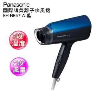 【國際牌Panasonic】負離子大風量吹風機(EH-NE57/A藍色)