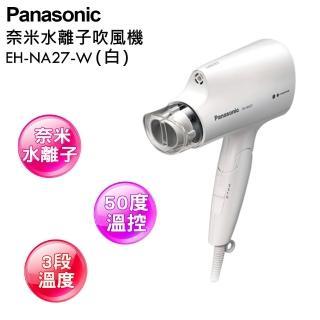 【國際牌Panasonic】奈米水離子吹風機(EH-NA27/W白)